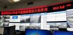 大数据系列报道:贵州交警大数据之十八