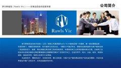 罗尔斯维克(Rawls Vic)――您身边的自动控制专家