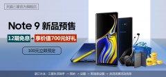 赋予生活崭新意义 三星Galaxy Note9天猫预售进行中