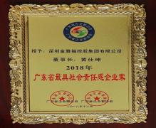 """黄仕坤获评""""广东省最具社会责任感企业家"""""""